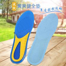 波纹黄爽健运动鞋垫高弹力缓冲吸汗减震加厚男女款篮球跑步休闲