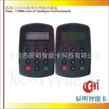 【CM辰明】CM813移動密碼鍵盤 銀聯支付密碼、手機號碼輸入器