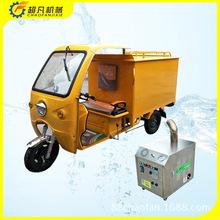 轻便高温蒸汽洗车机 高压蒸汽清洗机价格 上门蒸汽洗车移动洗车机