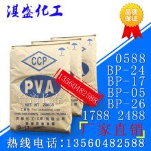 水溶性PVA BP-17小颗粒长春化工聚乙烯醇1788 长春PVA