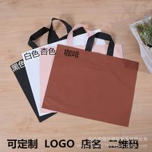 加厚磨砂服装袋 胶袋塑料袋 女装手提袋 购物批发定做手挽袋