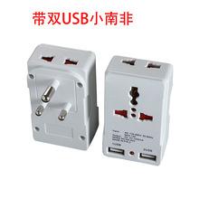铜双USB小南非标万能孔充电旅游转换器斯里兰卡印尼白色插头插座