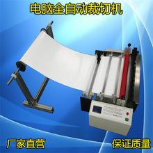 厂家直销电脑自动无尘纸切片机 自动油画纸切张机 纸品裁切设备