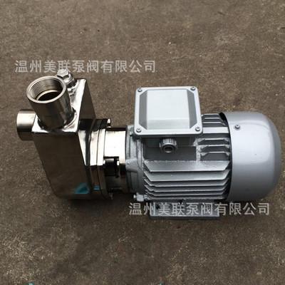 50WBZ13.5-22不锈钢自吸泵/小型不锈钢自吸泵/微型耐腐蚀自吸泵