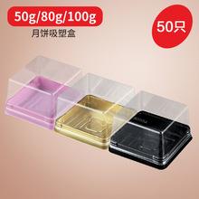 月饼托月饼吸塑盒透明塑料月饼包装盒50g/80g/100g蛋黄酥盒50个装