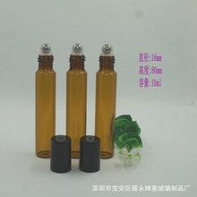 现货10ml棕色滚珠瓶  眼霜走珠瓶 香水分装瓶  试用装小样瓶