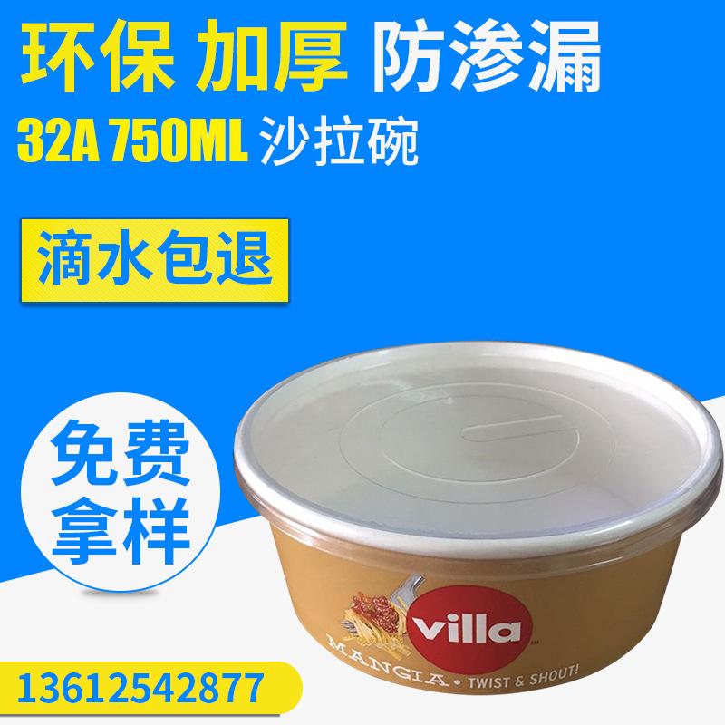 耐高溫環保加厚紙碗 冰淇淋包裝紙杯批發 32OZ一次性紙杯餐具
