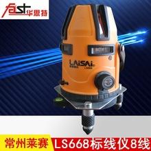 莱赛激光水平仪8线LS668增强点红外标线仪斜线水准仪
