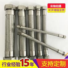 厂家直销304不锈钢波纹管4分6分1寸耐高温金属编织波纹软管可开票