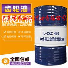 正品批发昆仑L-CKC中负荷460号工业齿闭式轮油 东莞总代理齿轮油