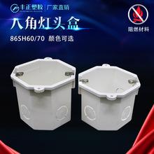 厂家批发PVC八角线盒八角灯头盒 电工灯头盒暗装明装线盒当天发货
