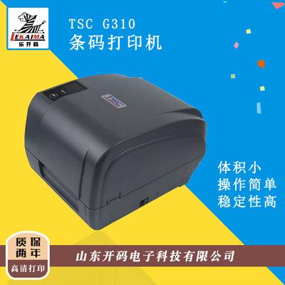 TSC G310300点高清条码打印机标签打印机热转印哑银吊牌洗水唛