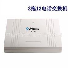 3进12出程控电话交换机 集团电话交换机 ?#34892;?#20225;业适用电话交换机