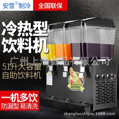 商用果汁饮料机 冷饮机 饮料机 三缸冷热两用奶茶机 搅拌 喷淋