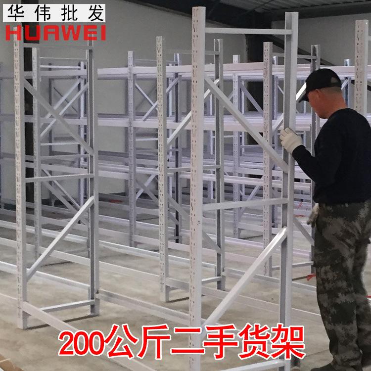二手货架低价处理 中型仓储货架200公斤 仓库货架回收拆装