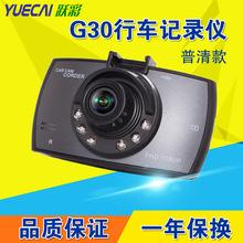 G30汽车行车记录仪普清夜视1080p 广角停车监控车载迷你礼品批发