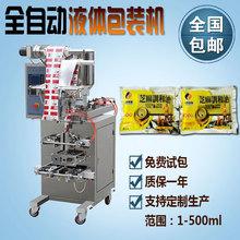 调味液体包装机自动 小袋计量包装机械 给袋式全自动包装机供应