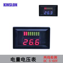 电动车12V60V蓄电池电量双显表0.56直流数显锂电池汽车车载电压表