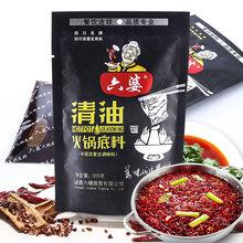 四川特产300g成都六婆火锅底料餐饮麻辣烫串串香清油火锅料调料品