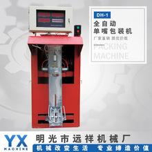 厂家定制供应 电脑称量沙子水泥包装机 干粉砂浆自动单嘴包装机