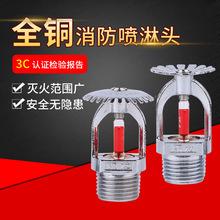 厂价批发消防设备全铜隐蔽式喷头  消防喷淋头 洒水喷头dn15