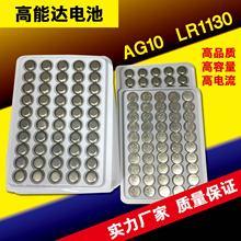 AG10纽扣电池 LR1130纽扣电池 AG10电池 LR1130电池 ag10电子