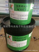 厂家生产直销批发阻焊油墨/线路板绿油/绿油/油墨
