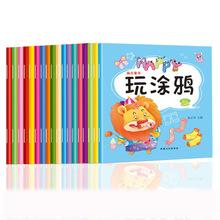 幼儿园宝宝学画画涂鸦儿童?#21487;?#32472;画本简笔填色图画册书2-3-4-6岁