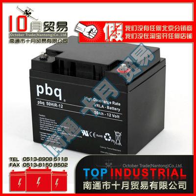 荷兰PBQ pbq50HiR-12蓄电池 原装进口