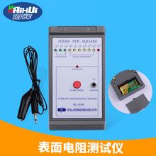 SL-030表面电阻测试仪 数字式防静电测试仪抗静电测量仪批发