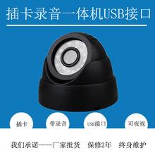 無線USB室內插卡監控攝像頭 無線高清插卡半球監控攝像頭一體機