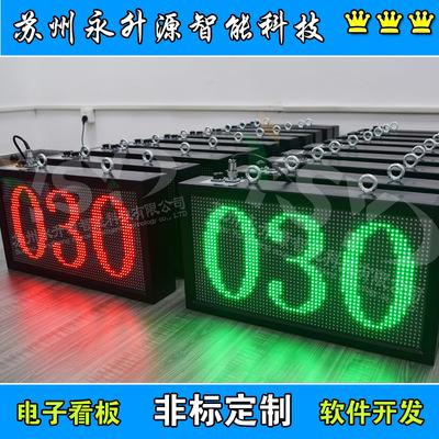 厂家定做电子看板时钟显示屏 多功能倒计时显示屏双面显示