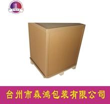重型纸托箱 台州纸托盘 汽配出口铁件箱500*500*500mm