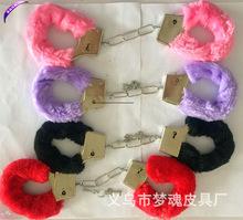 成人用品情趣束缚毛绒手铐铁皮手铐另类玩具厂家直销热卖套装