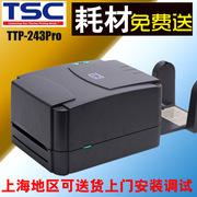 台半TSC ttp-243EPro条码打印机 不干胶标签吊牌 电子面单 水洗唛