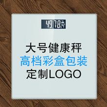 批發電子秤體重秤人體健康稱禮品定制LOGO 方形 28厘米人體秤廠家