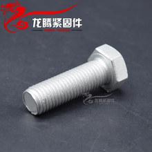 厂家直销 8.8镀达克罗高强度外六角螺栓 六角螺丝 规格齐全