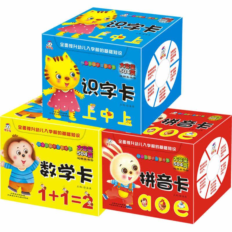 幼小衔接学习专用卡礼盒装 3-6岁早教启蒙看图拼音 数学 识字卡片