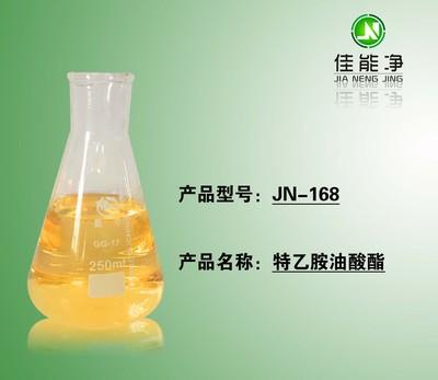 新型特乙胺油酸酯环保除蜡水原材料 低泡表面活性剂