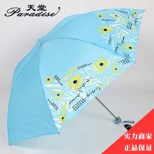 正品 天堂伞339S印花晴雨伞 天堂伞三折常规钢骨雨伞 保真