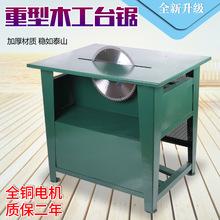 特价台式3KW木工台锯切割机家用推台锯电锯圆盘锯电圆锯木工锯