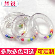 塑料玩具铃铛 响铃 婴儿玩具摇铃透明圈 彩珠圈 胶圈玩具配发