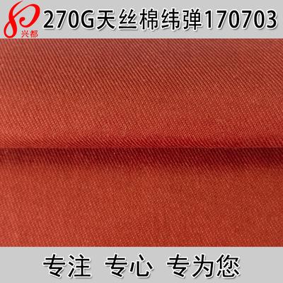 270g莱赛尔棉弹力裤子面料 冷染3/1斜纹天丝棉弹力面料