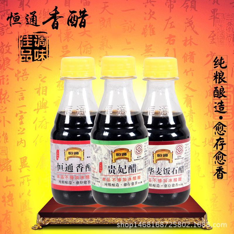 恒通150*20瓶餐桌醋[贵妃醋/中华麦饭石醋/香醋厂家直销 批发
