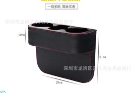 Car water cup holder compartment car storage box seat crevice tea cup drink cup water cup seat leather thickening