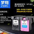 梦翔 适合惠普HP803墨盒 DeskJet HP1111 HP2131 HP2132 1112墨盒