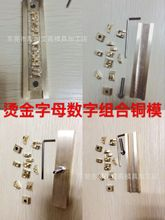 工廠直銷 現貨T型燙金字母銅模 T型活動組合字母數字符號燙金銅模