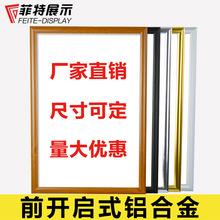 批发铝合金海报框画框前开启式电梯广告框大相框定制证书框架挂墙