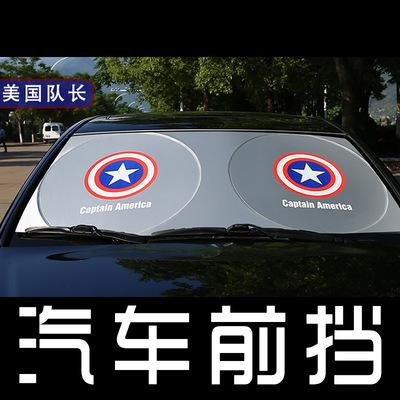 批发美国队长超人蝙蝠侠汽车前挡遮阳挡 夏季卡通车用双圈太阳挡