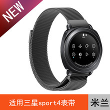 適用三星Gear Sport 表帶Galaxy Watch Active米蘭尼斯鋼帶